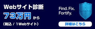 Fortify Webサイト診断
